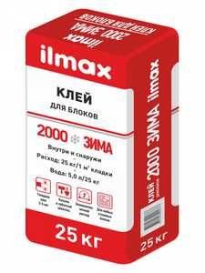 ilmax 2000 zima